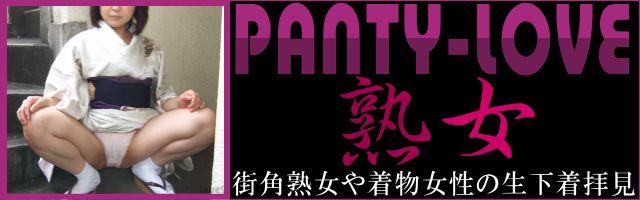PANTY LOVE熟公式サイト