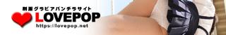 パンチラ画像&動画の女子校生・発掘系美少女サイトです。LOVEPOP