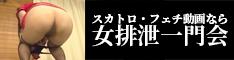 スカトロ・フェチ動画専門サイト 女排泄一門会