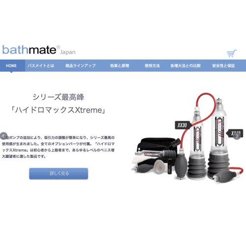 ハイドロマックス/ハイドロエクストリーム販売サイト
