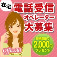 テレフォンレディOffice30