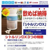 【女の子にモテる精力剤・ペニス増大サプリ】シトルリンDX