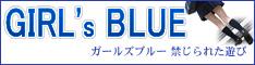 Girl's Blue(ガールズブルー)〜女子高生の援助交際画像・動画〜