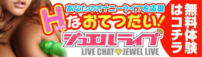 スマートフォン対応ライブチャット☆ジュエル
