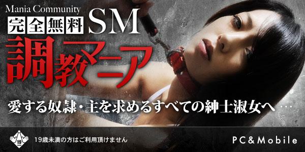 SM出会い系 | 調教マニア