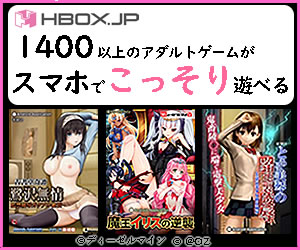 スマホ対応のアダルトゲーム&動画サイト【HBOX.JP】
