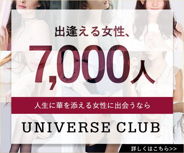 会員制デートクラブ『ユニバース倶楽部』にはあなたを待っている女性が7,000人います。