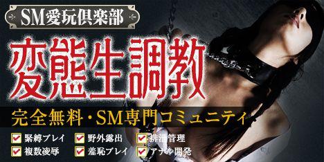SM 出会い サイト