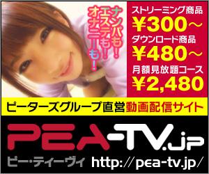 PEA-TV