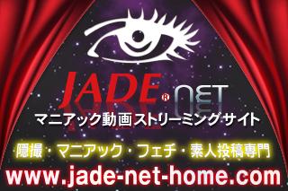 JADE NET!人気の無料エロ動画配信サイト!