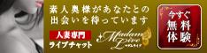ライブチャット マダムライブは、20代後半~50代を中心とした幅広い層の女性が日本各地から登録