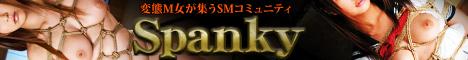 SM出会い | Spanky