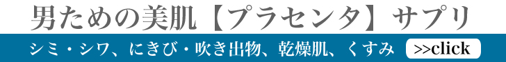 男のプラセンタ初回980円キャンペーン [モテメン モテる男のサプリ・雑貨の通販サイト]