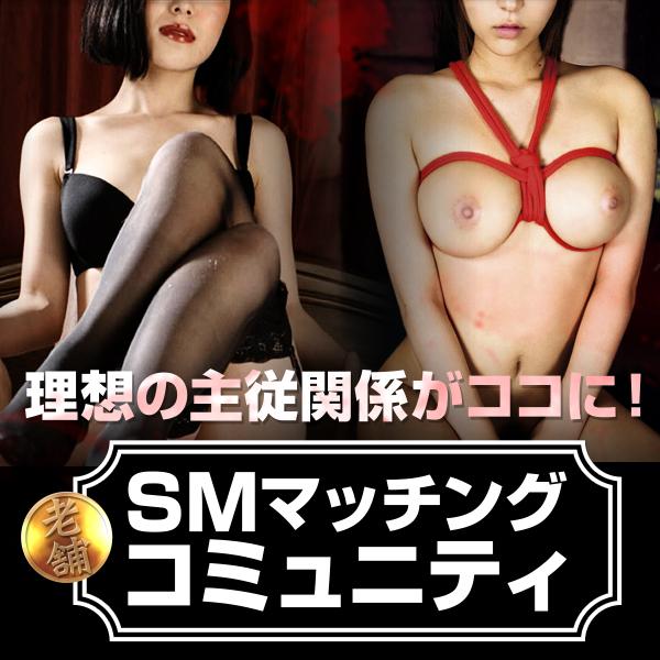 SM出会い | SMマッチングコミュニティ