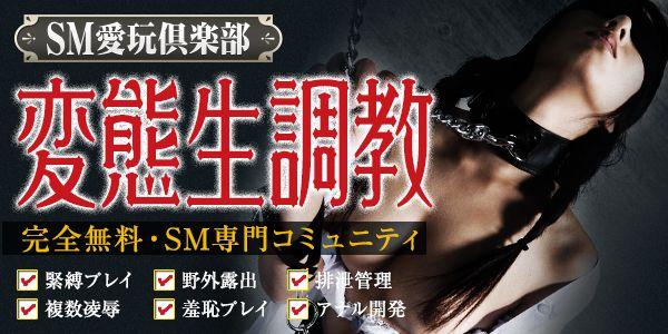 SM出会い系 | SM愛玩倶楽部