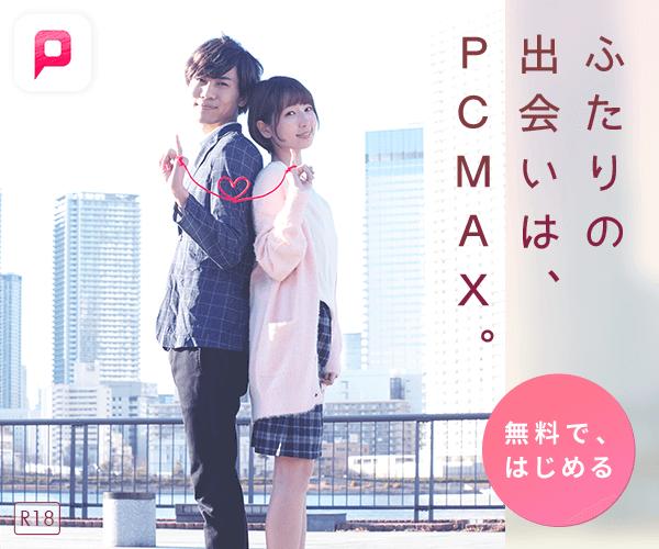 優良出会い | PCMAX(18禁)