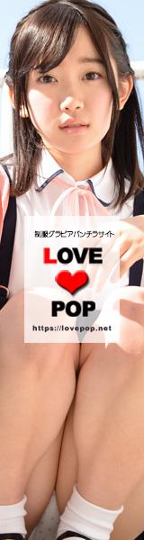 女子高生パンチラ画像LOVEPOPの定額サービス - 100人以上の女子高生・美少女モデルの制服・コスプレから見えるパンチラと胸チラ画像と動画が月額見放題!毎日更新!!