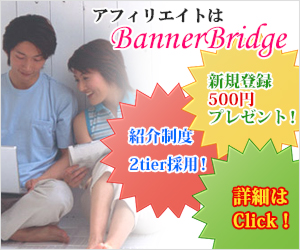 【バナーブリッジ】PC・携帯・スマートフォンに対応のバナーブリッジは初の2tier制度を採用!