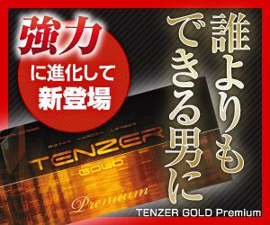 【女の子にモテる精力剤・ペニス増大サプリ】テンザーゴールドプレミアム