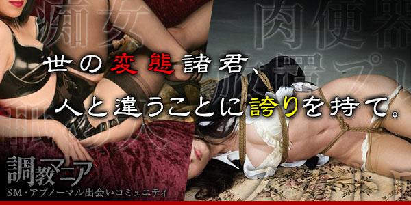 性処理用マゾ女サーチ[調教マニア]