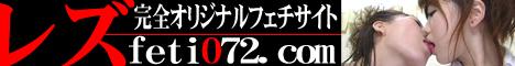 レズ☆マニアのフェチ・オナニー.com