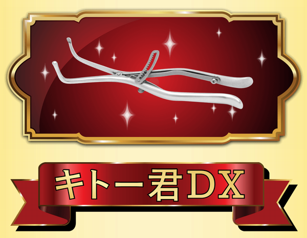 キトー君DX