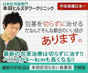 本田ヒルズタワークリニック