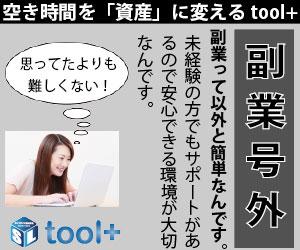 【朗報】副業で月20万!?1日30分の簡単作業!