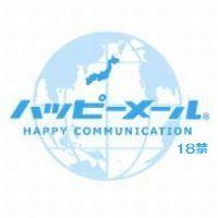 会員数日本最大級総合コミュニティー番組のハッピーメールはココ!