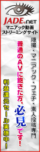 マニアック動画ストリーミングサイト JADE.net