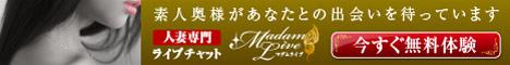 ライブチャットならマダムライブ 日本最大級の人妻ライブチャット