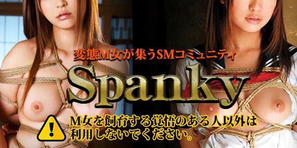 変態M女が集うSMコミュニティ「Spanky」