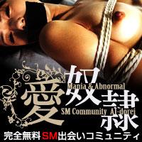 【SM・人妻好き無料コミュニティ】専用奴隷・ご主人様を探すならSM専門コミュニティがお勧め。 マニアックなプレイをリアルに体験できます。