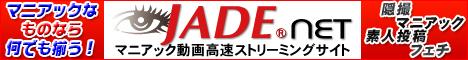 マニアック盗撮動画Jade.net