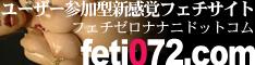 フェチ・オナニー〜レズ、フェチ動画サイト