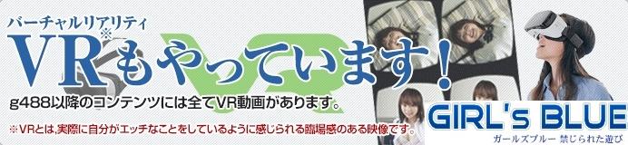 GirlsBlue ガールズブルー 女子校生 コスプレ