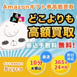 amazonギフト券買取サイトバイカの画像